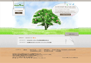 Hope Treeホームページ